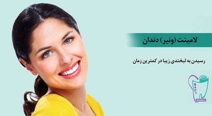 انواع لامینت (ونیر) دندان (لومینرز و کامپوزیتی): مزایا، عوارض، هزینه