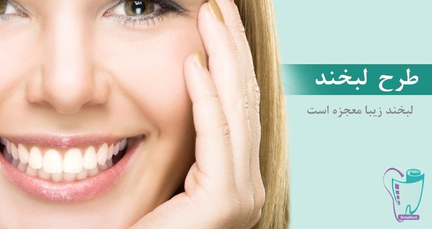 اصلاح طرح لبخند در دندانپزشکی