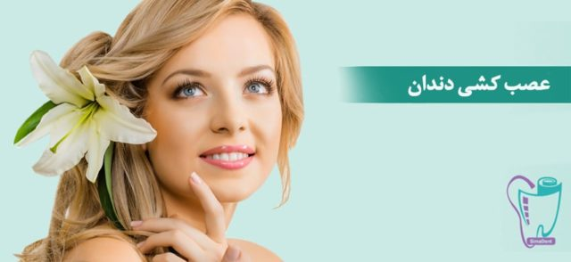 عصب کشی بدون درد و درمان ریشه دندان هزینه و مراحل روت کانال تراپی
