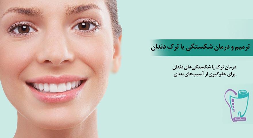 ترمیم و درمان شکستگی یا ترک دندان