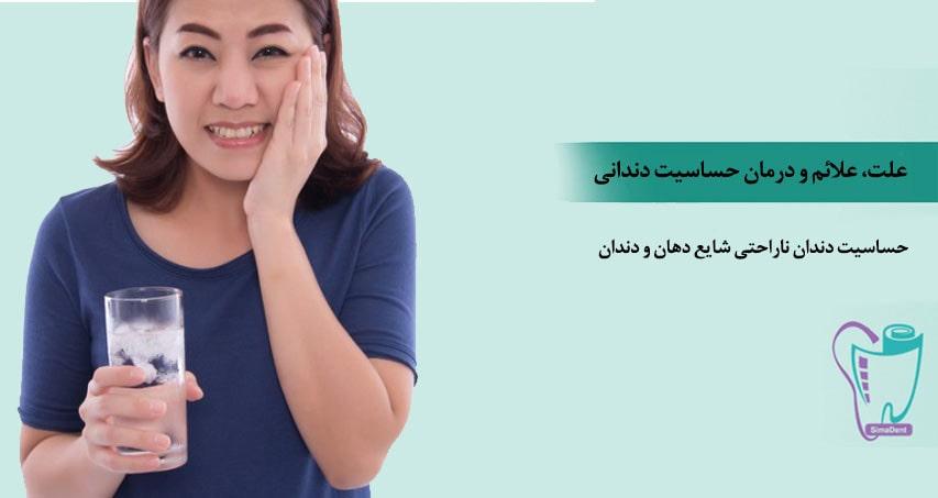 علت، علائم و درمان حساسیت دندانی