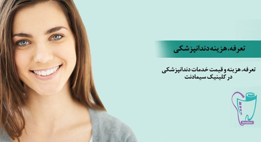 تعرفه، هزینه و قیمت خدمات دندانپزشکی در کلینیک سیمادنت