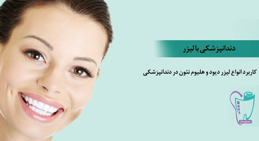 دندانپزشکی با لیزر: کاربرد انواع لیزر دیود و هلیوم نئون در دندانپزشکی