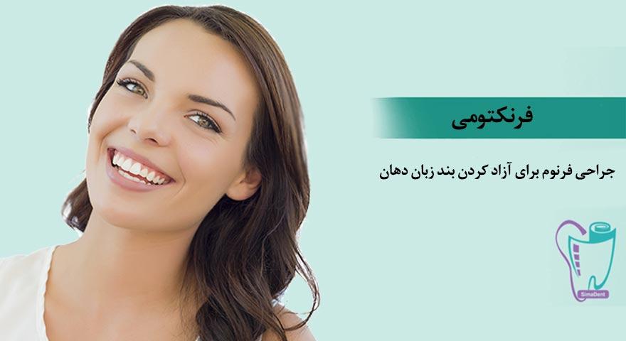 فرنکتومی، جراحی انواع فرنوم، چسبیدن و بند لب بالا و پایین و زبان