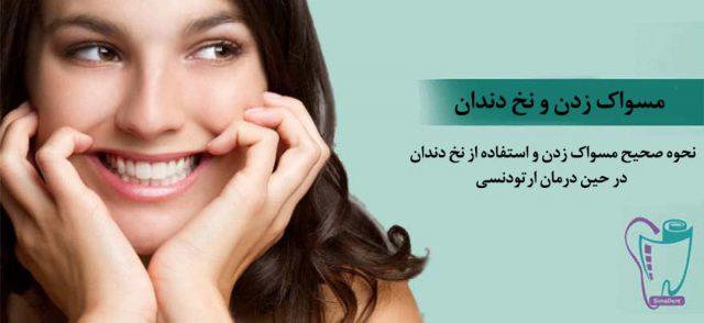 نحوه صحیح مسواک زدن و استفاده از نخ دندان در حین درمان ارتودنسی