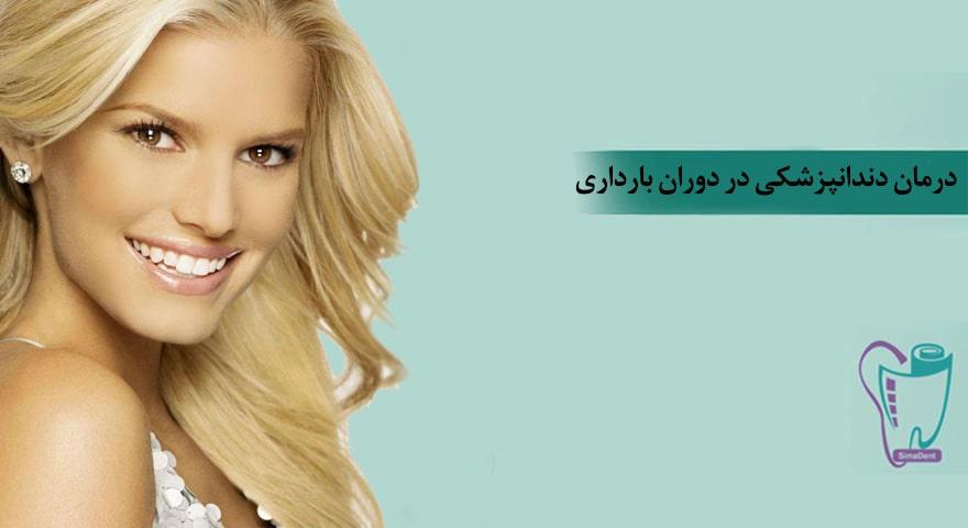 درمان دندانپزشکی در دوران بارداری