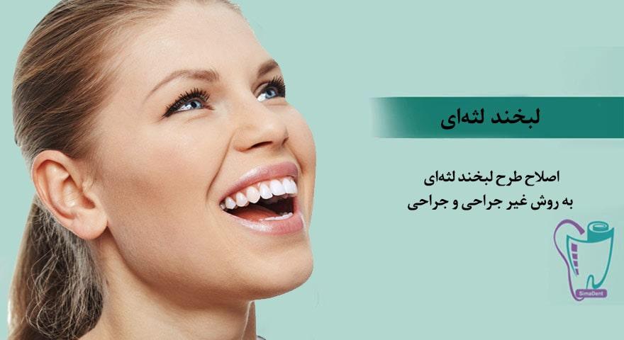 اصلاح طرح لبخند لثهای به روش غیر جراحی و جراحی