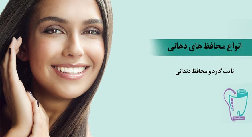 انواع محافظ های دهانی (نایت گارد و محافظ دندانی): مزایا و هزینه